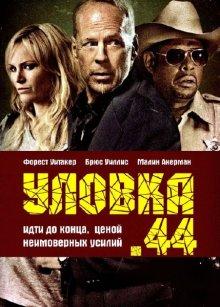 Уловка-44