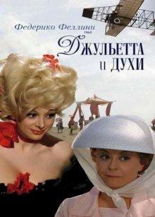 Джульетта и духи смотреть онлайн бесплатно HD качество