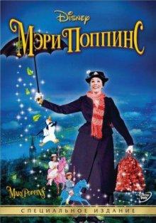Мэри Поппинс смотреть онлайн бесплатно HD качество