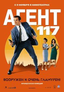 Агент 117: Каир – шпионское гнездо