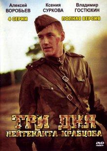 Три дня лейтенанта Кравцова онлайн бесплатно