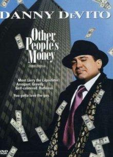 Чужие деньги