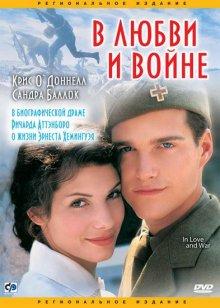 В любви и войне смотреть онлайн бесплатно HD качество