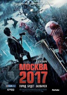 Москва 2017