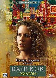 Бангкок Хилтон онлайн бесплатно