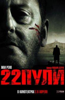 22 пули: Бессмертный смотреть онлайн бесплатно HD качество
