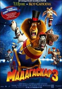 Мадагаскар 3 смотреть онлайн бесплатно HD качество