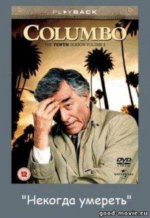 Коломбо: Некогда умереть