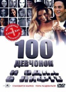 100 девчонок и одна в лифте смотреть онлайн бесплатно HD качество