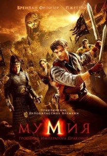 Мумия: Гробница императора дракона