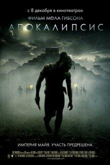 Апокалипсис смотреть онлайн бесплатно HD качество