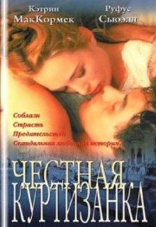 Книга: Интимные связи - Эдуард Тополь