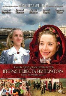 Тайны дворцовых переворотов: Фильм 5 - Вторая невеста императора