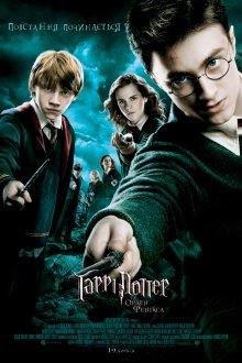 Гарри Поттер и орден Феникса смотреть онлайн бесплатно HD качество