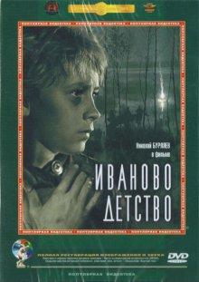 Иваново детство смотреть онлайн бесплатно HD качество