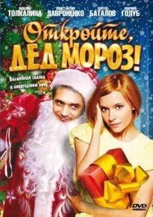 Откройте, Дед Мороз! смотреть онлайн бесплатно HD качество