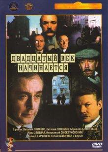 Шерлок Холмс и доктор Ватсон: Двадцатый век начинается