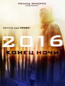 2016: Конец ночи смотреть онлайн бесплатно HD качество