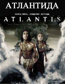 Атлантида: Конец мира, рождение легенды смотреть онлайн бесплатно HD качество
