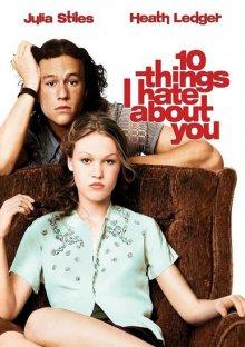10 причин моей ненависти