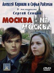 Москва – не Москва