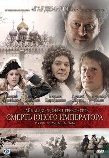 Тайны дворцовых переворотов: Фильм 6 - Смерть юного императора