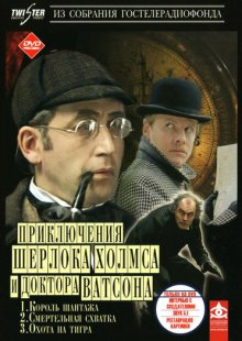 Шерлок Холмс и доктор Ватсон: Король шантажа смотреть онлайн бесплатно HD качество