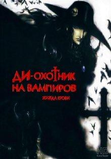 Охотник на вампиров Ди: Жажда крови