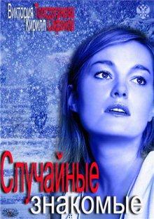Фильм Случайные знакомые (2012) смотреть онлайн бесплатно
