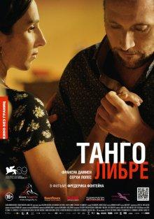 Танго либре смотреть онлайн бесплатно HD качество