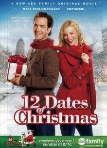 12 рождественских свиданий