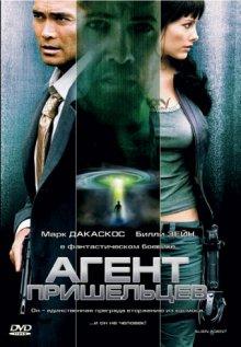 Агент пришельцев