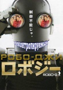 Робот Джи смотреть онлайн бесплатно HD качество