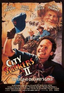 Городские пижоны 2: Легенда о золоте Кёрли