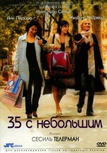 35 с небольшим смотреть онлайн бесплатно HD качество