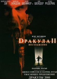 Дракула 2: Вознесение смотреть онлайн бесплатно HD качество
