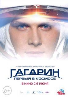 Гагарин. Первый в космосе смотреть онлайн бесплатно HD качество