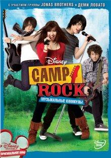 Camp Rock: Музыкальные каникулы смотреть онлайн бесплатно HD качество