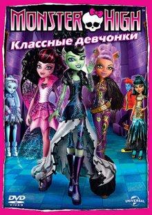 Школа монстров: Классные девчонки