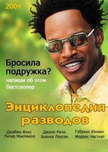 Энциклопедия разводов