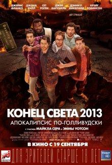 Конец света 2013: Апокалипсис по-голливудски смотреть онлайн бесплатно HD качество