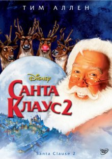 Санта Клаус 2 смотреть онлайн бесплатно HD качество