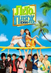 Лето Пляж Кино