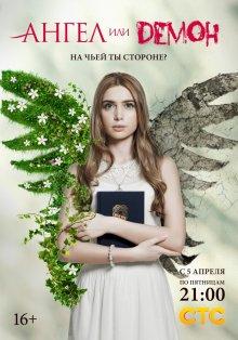 Ангел или демон онлайн бесплатно