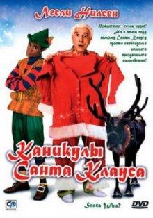 Каникулы Санта-Клауса смотреть онлайн бесплатно HD качество