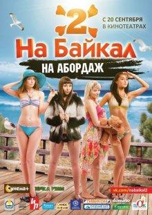 На Байкал 2: На абордаж