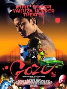 Театр ужасов якудза: Годзу