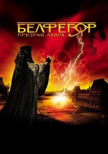 Белфегор – призрак Лувра