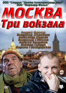Москва — три вокзала онлайн бесплатно