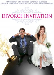 Приглашение на развод